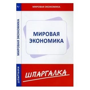 Купить Шпаргалка по мировой экономике
