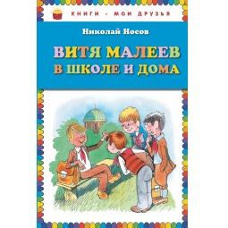 фото Витя Малеев в школе и дома