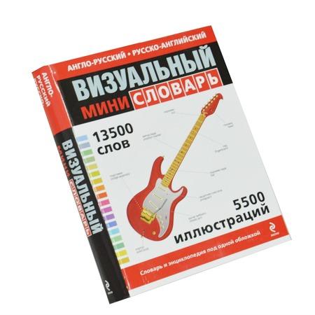 Купить Англо-русский русско-английский визуальный мини-словарь