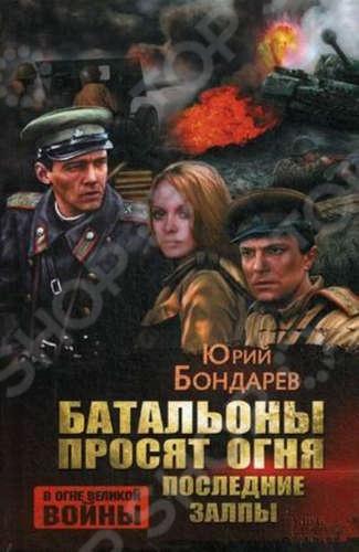 1943 год. Советские войска форсируют Днепр. Два батальона должны вызвать огонь на себя. Однако командование меняет план наступления, оставляет батальоны без огневой поддержки, обрекая на верную гибель. А солдатам отдан приказ: Ни шагу назад !