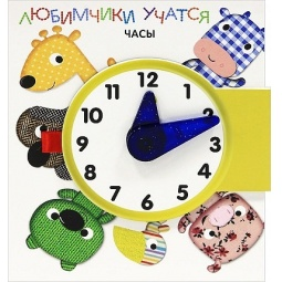 фото Часы. Книга с часами