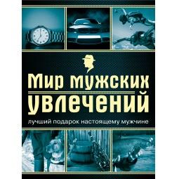 Отзывы на книгу мир мужских увлечений лучший подарок настоящему мужчине подарок военнослужащему инженерных войск