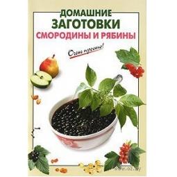 Купить Домашние заготовки смородины и рябины
