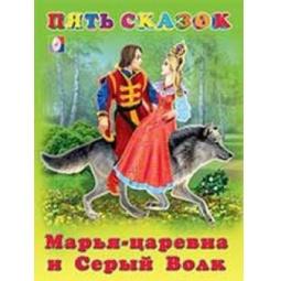 фото Марья-царевна и Серый Волк