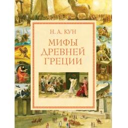 фото Мифы Древней Греции