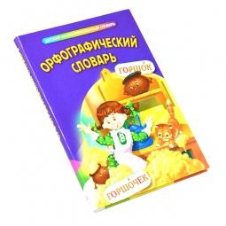 Купить Орфографический словарь