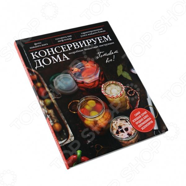 Домашние заготовки - это прекрасный способ сохранить овощи и фрукты на долгую зиму. Консервированные блюда помогут обогатить и разнообразить зимний рацион. Но приготовление заготовок - дело непростое. Наш эксперт в области консервирования Марина Король поможет вам в этом деле. В нашей книге вы найдете рецепты маринованных овощей, салатов, варенья и компотов. Благодаря подробным инструкциям и пошаговым фотографиям, консервирование превратится в несложно и интересное занятие. А результат превзойдет все ваши ожидания!