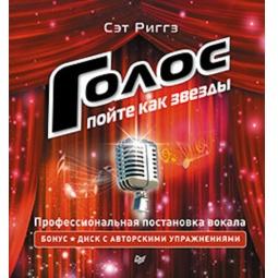 Купить Голос. Пойте как звезды. Полная программа совершенствования вашего голоса (+ CD)