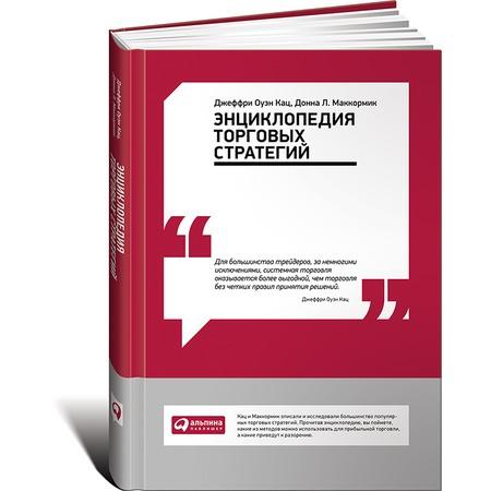 Купить Энциклопедия торговых стратегий