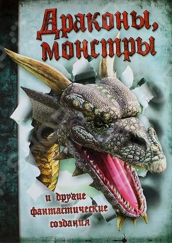 Мифология. Волшебство Улыбка 978-5-88944-655-2 Драконы, монстры и другие фантастические создания