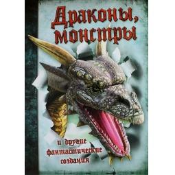 Купить Драконы, монстры и другие фантастические создания