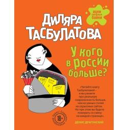 фото У кого в России больше?