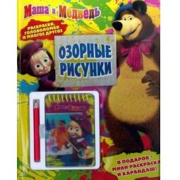 фото Маша и медведь. Озорные рисунки (+ блокнот и карандаш)