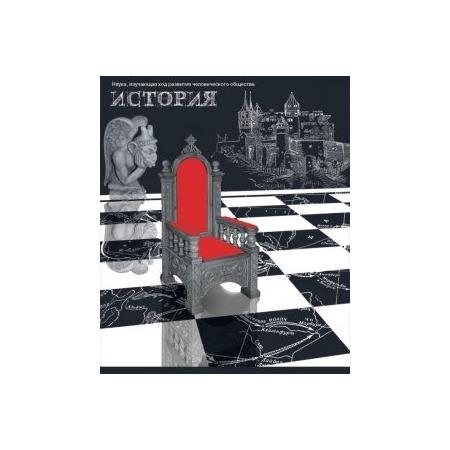 Купить Тетрадь в клетку Erich Krause Chess. История