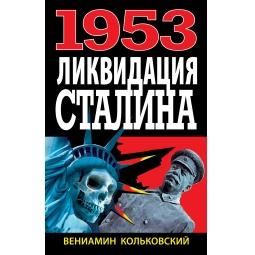 Купить 1953. Ликвидация Сталина