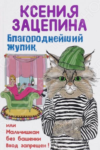 Благороднейший жулик, или Мальчишкам без башенки вход запрещен!Российская историческая проза<br>Варвара Затесова - милая кошечка, гуляющая сама по себе, которая, несмотря на блестящее образование, вынуждена работать секретарем в книжном магазине. Романтична, застенчива, мечтает о любви и принце, хотя не чужда и другим развлечениям. Рафаэль Шахнияров - красив, как олимпийский бог, настоящий породистый ягуар. Сексуален, и дико опасен. Стриптизер по профессии, и танцовщик от бога по призванию. Девушки такого котика ни за что не пропустят. Станислав Калинин - гибкий и быстрый жеребец. В прошлом подающий надежды спортсмен, вынужден был уйти из большого спорта, нашел свое призвание в танцах у шеста. Зоя Милая - администратор ночного клуба, хитрая рыжая лиса. Одной из ее задач - находить в городе красивых мальчиков и предлагать им работу танцоров оригинального жанра. Вам предстоит путешествие в загадочное закулисье элитного ночного клуба, где красивые мускулистые парни медленно раздеваются под музыку. Где и Джеймс Бонд, и католический священник, и Маугли, и Мистер Икс являются предметом вожделения и соблазна для женщин любых возрастов, но за красоту и молодость приходится платить, причем, иногда кровью...<br>