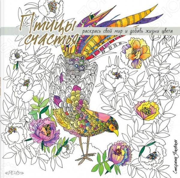 Птицы счастьяРаскраски (для рисования красками, фломастерами)<br>Если вашим будням не хватает цвета, позвольте птицам счастья раскрасить их в самые разные оттенки! Для этого нужно просто взять в руки цветные карандаши или фломастеры и разрешить собственному воображению творить. Откройте в себе новые грани творчества, и волшебство не заставит себя ждать!<br>