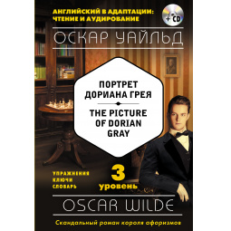 фото Портрет Дориана Грея. The Picture of Dorian Gray. 3 уровень (+CD)