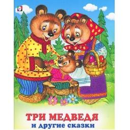 фото Три медведя и другие сказки