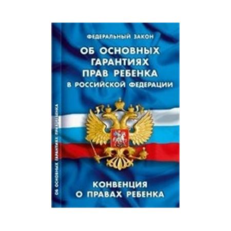 Купить Федеральный закон «Об основных гарантиях прав ребенка в Российской Федерации». Конвенция о правах ребенка