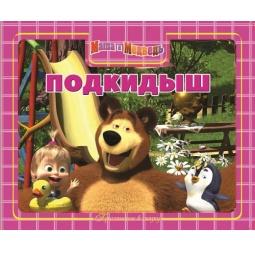 фото Маша и Медведь. Подкидыш