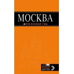 фото Москва: путеводитель + карта.5-е изд., испр. и доп.