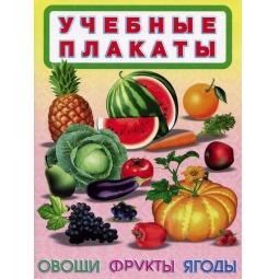 фото Овощи, фрукты, ягоды