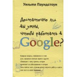 Купить Достаточно ли вы умны, чтобы работать в Google?