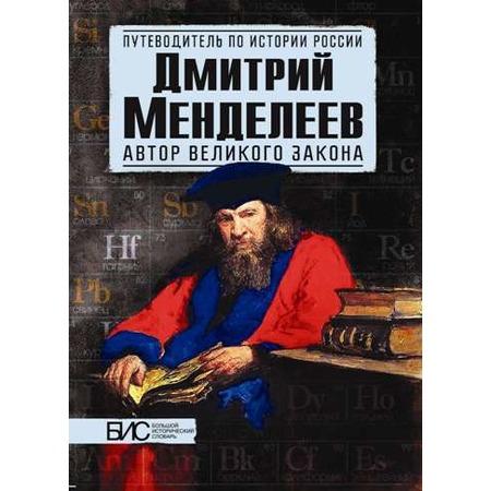 Купить Дмитрий Менделеев. Автор великого закона