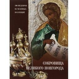 фото Сокровища Великого Новгорода