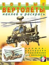 Боевые вертолетыКнижки с наклейками<br>Для детей младшего школьного возраста предлагается книжка-раскраска с наклейками Боевые вертолеты .<br>