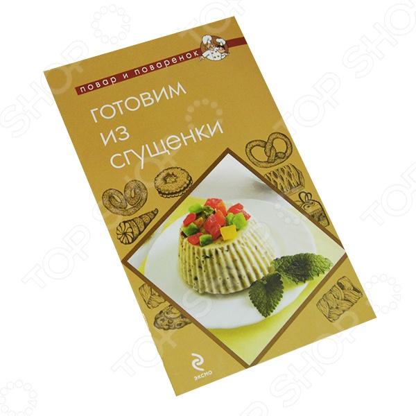 Сгущенка любимое лакомство, которое знакомо нам с самого детства. Но ее можно не только есть ложкой прямиком из банки, а использовать еще и в качестве ингредиента для десертов! Повар и его помощник поваренок предлагают вам рецепты самых вкусных блюд со сгущенкой. Медовый рулет, торт Киевский , бисквит и даже пасха, приготовленные со сгущенным молоком непременно порадуют ваших близких!