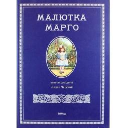 Купить Малютка Марго