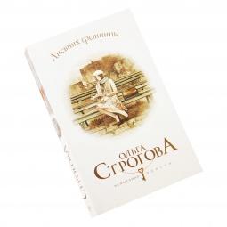 Купить Дневник грешницы