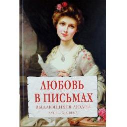 фото Любовь в письмах выдающихся людей XVIII-XIX века