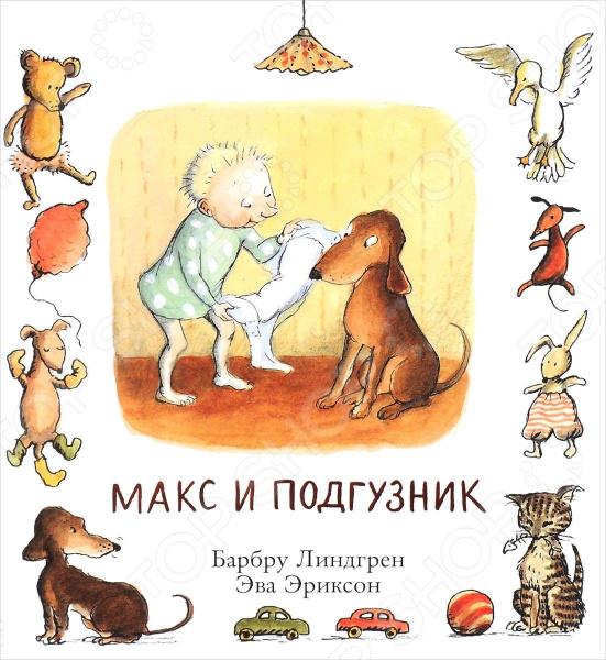 Макс и подгузникСказки для малышей<br>Малыш Макс, герой серии книжек-картинок классиков шведской литературы Барбру Линдгрен и Эвы Эриксон, уже научился ходить самостоятельно и вовсю осваивает мир. Истории, которые происходят с Максом, знакомы всем растущим малышам. Поэтому серия адресована таким же детям, как Макс, или чуть-чуть на вырост. Первую книгу про Макса писательница Барбру Линдгрен и художница Эва Эриксон из Швеции выпустили в 1981 году. Последнюю в 1991-м. Всего в серии вышло 11 книг. И именно они принесли настоящий мировой успех своим авторам. В 2014 году в Швеции серия была переиздана в современном оформлении. Гениальными по простоте и чувству юмора книгами их назвали организаторы Мемориальной премии Астрид Линдгрен, которую получила Барбру Линдгрен в 2014 году. Сейчас их уже причисляют к классике книжек-картинок для первого чтения с ребенком, а в свое время именно лаконичность и детскость языка вызвала немало протестов со стороны педагогов. В книге Макс и лампа Линдгрен и Эриксон даже написали специальное предисловие и перевели текст на язык взрослых, позволив себе немного иронии в адрес взрослых педантов. Но в любой стране, где бы они не выходили, книги получали признание и любовь читателей и больших, и маленьких.<br>