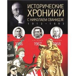 Купить Исторические хроники с Николаем Сванидзе. Выпуск 19. 1966-1968