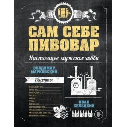 Купить Сам себе пивовар. Первая пивная книга от российских блогеров