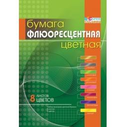 Купить Набор бумаги флюоресцентной Бриз 1124-205
