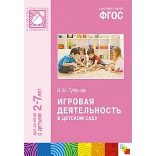 Купить Игровая деятельность в детском саду. Для занятий с детьми 2-7 лет