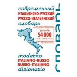 фото Современный итальянско-русский и русско-итальянский словарь
