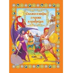 Купить Сказки и мифы о героях и храбрецах