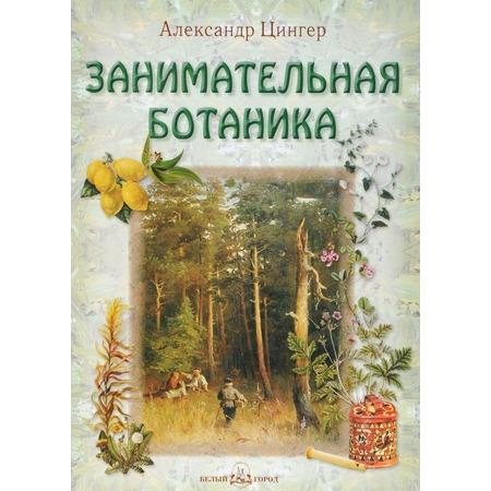 Купить Занимательная ботаника