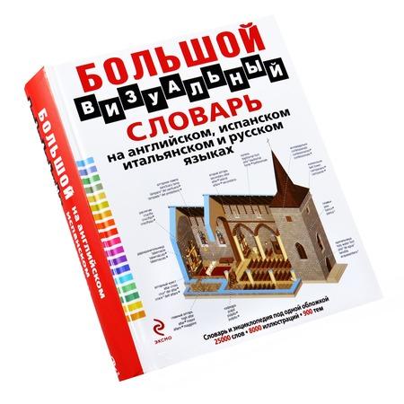 Купить Большой визуальный словарь на английском, испанском, итальянском и русском языках