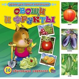 фото Овощи и фрукты. 16 обучающих карточек