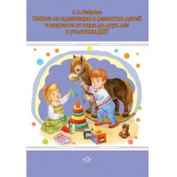 фото Работа по адаптации и развитию детей в возрасте от года до двух лет в условиях ДОУ