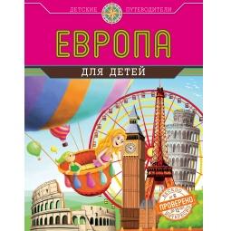 Купить Европа для детей (от 6 до 12 лет)