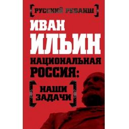 фото Национальная Россия: наши задачи