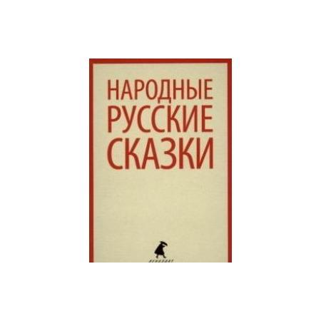 Купить Народные русские сказки. Из сборника А. Н. Афанасьева