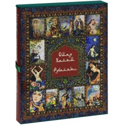 фото Омар Хайям и персидские поэты X-XVI веков